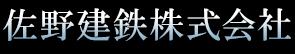 佐野建鉄株式会社